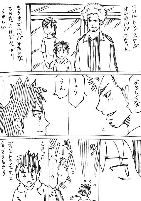 連れ子18 (1)