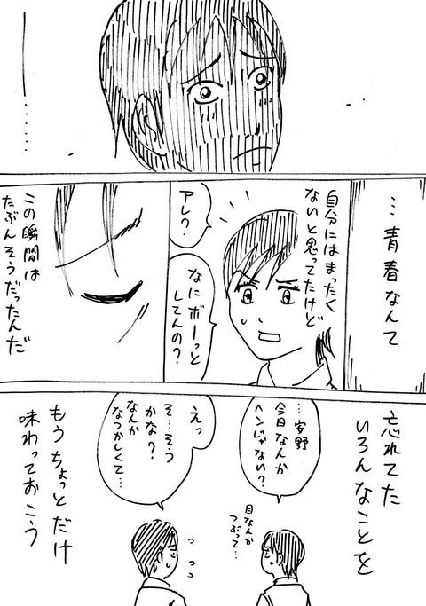 青春1 (4)