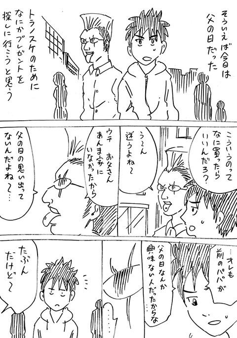 連れ子25 (1)