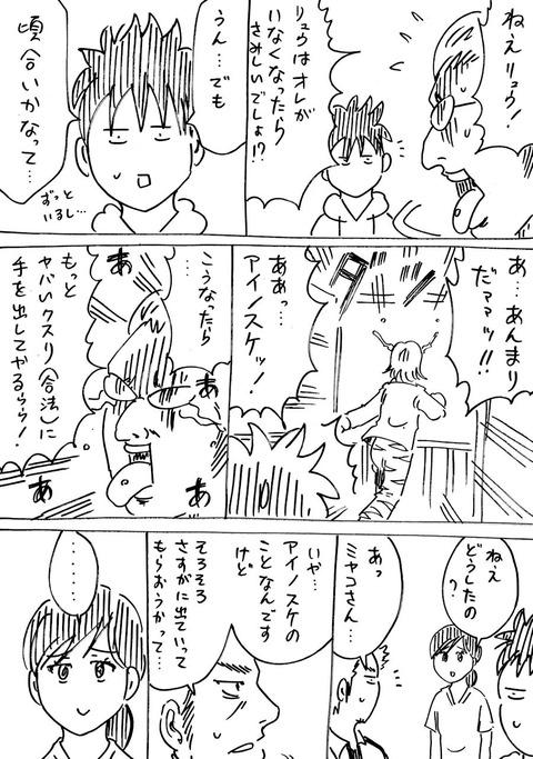 連れ子21 (2)