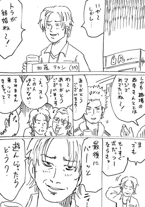 連れ子29 (2)