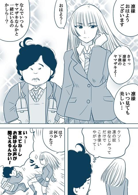 女王様と下僕_001