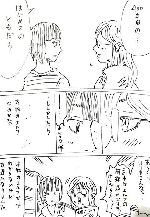 エルフ (4)