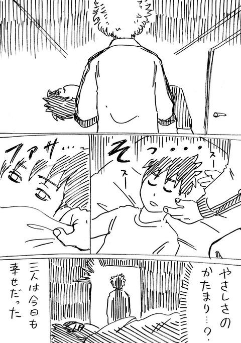 連れ子2 (4)
