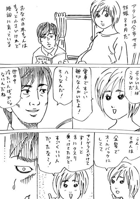 イマイチ番外編 (1)