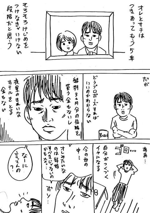 修二とサチ5 (1)