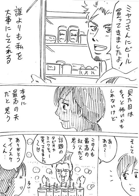 連れ子26 (4)