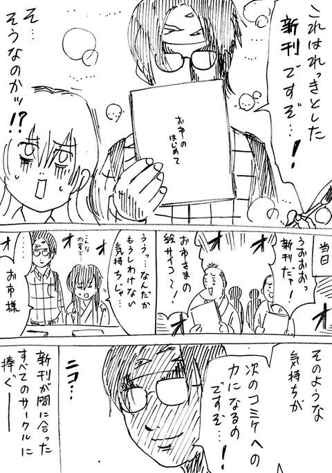戦国コミケ41話 (4)