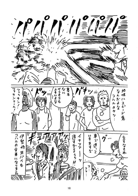 Twitterまとめ2_016