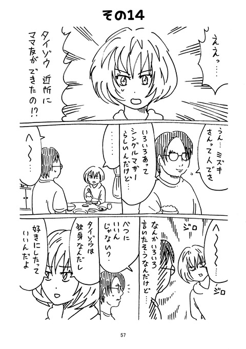 タイゾウ_057