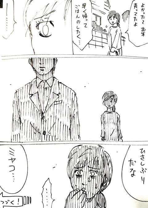 連れ子 62 (3)