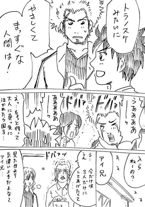 連れ子31 (4)