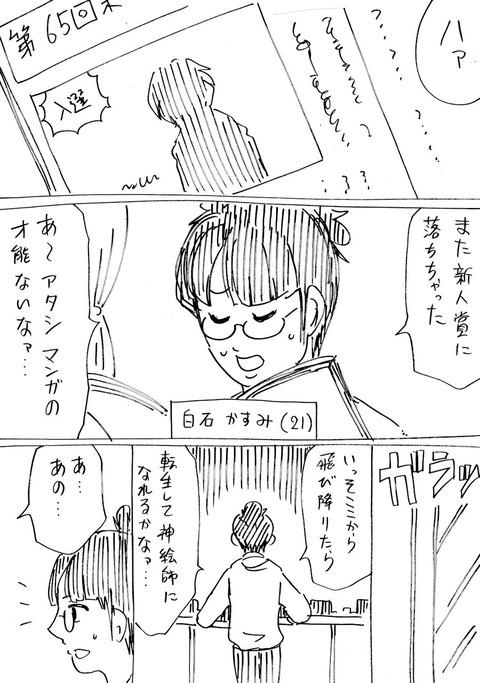 おとなりさん (1)