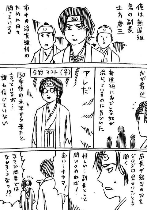 歴女新選組 (1)