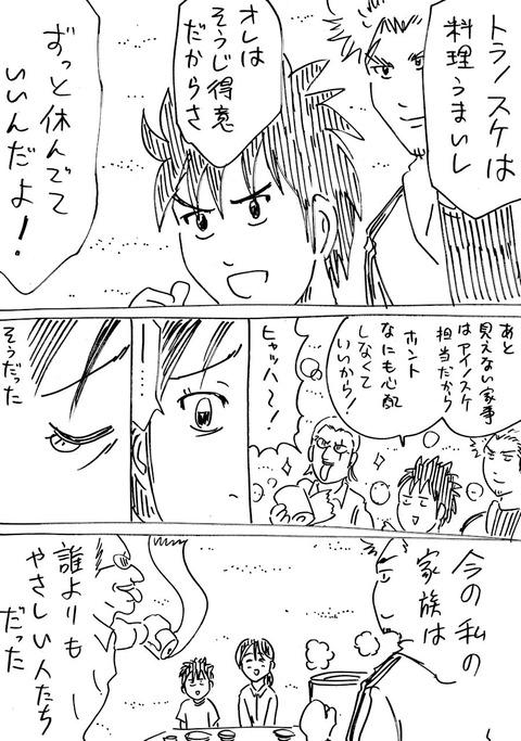 連れ子38 (4)