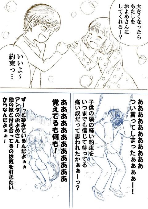 ギャルとメガネくん_004
