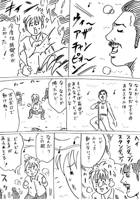 異世界ロックスター (3)