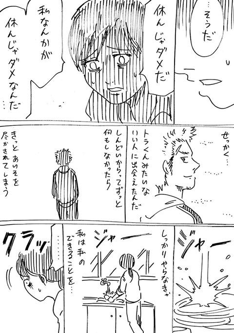 連れ子38 (2)