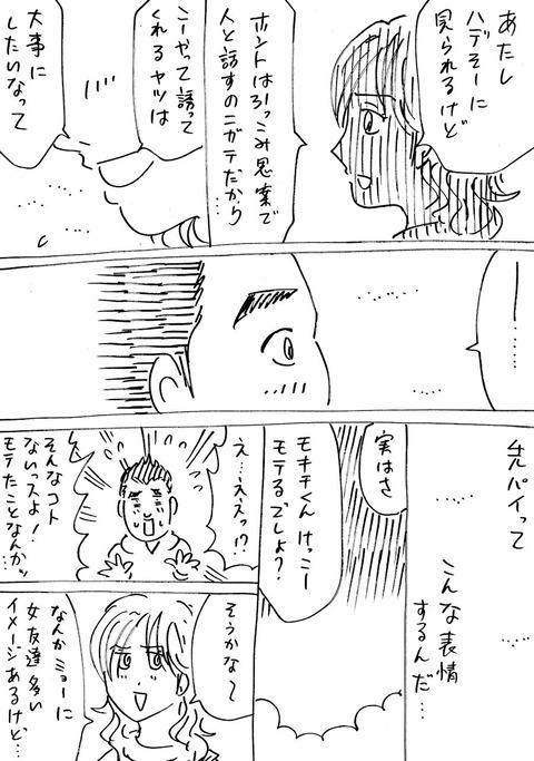 モキチ2 (2)