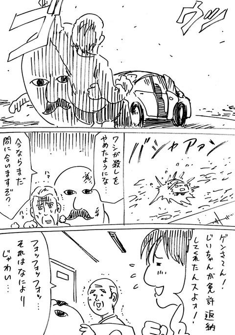 こめざむらい2 (4)