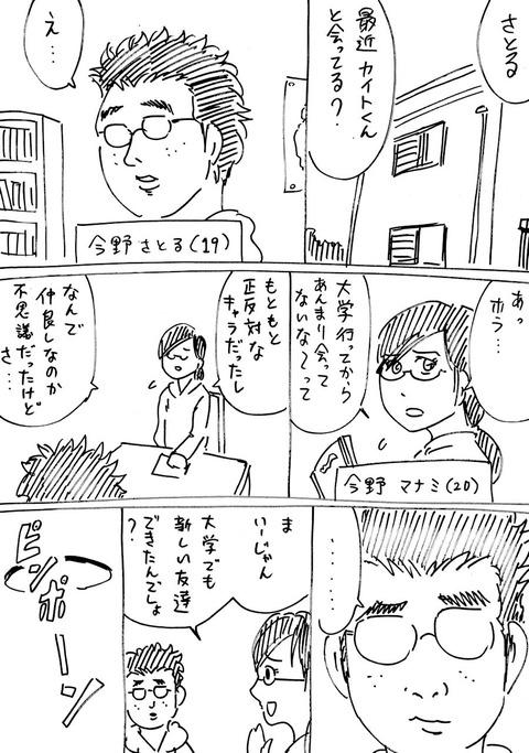 イケメンとオタク最終話 )
