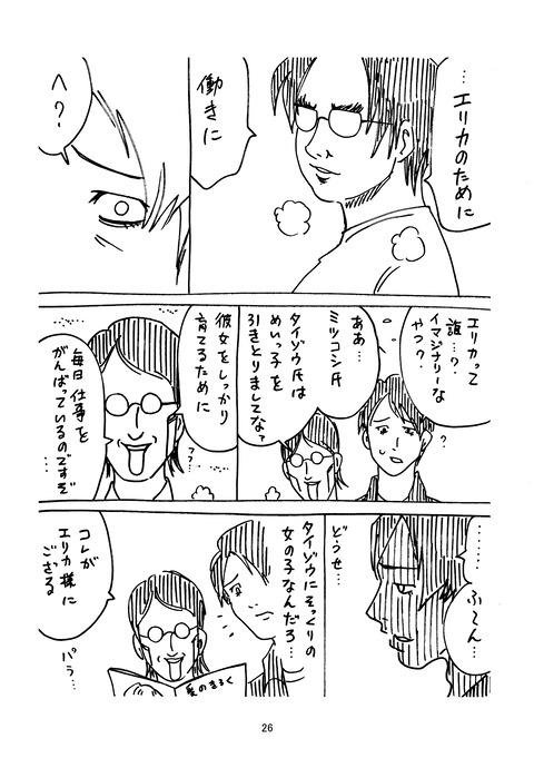 タイゾウ_026