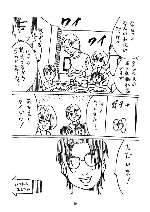 タイゾウ2_080