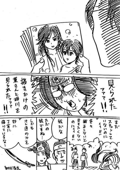 幕末レキジョ7 (2)
