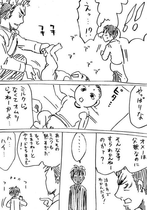 東京シングルファーザーズ (3)
