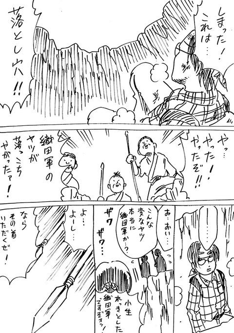 戦国コミケ 43話 (2)