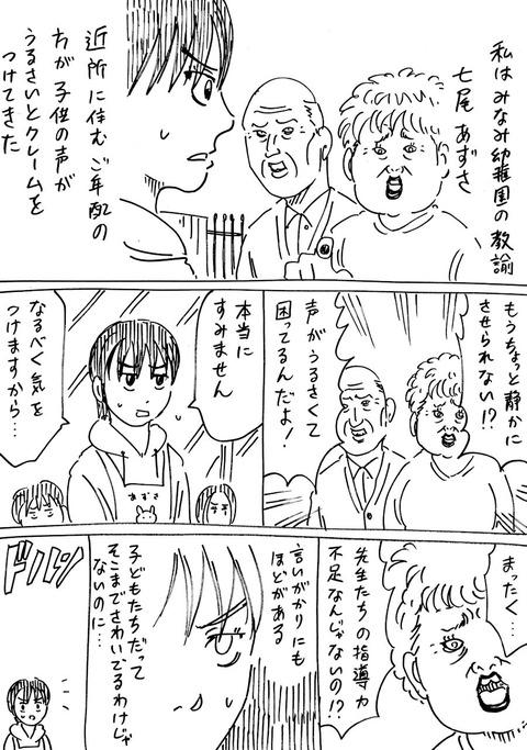 保育士5 (1)