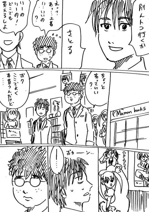 イケメンとオタク6話目 (2)