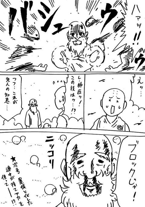 師匠と弟子2 (2)