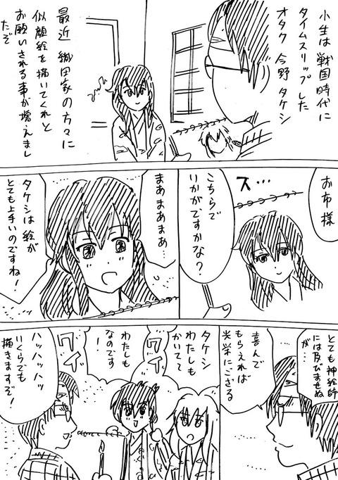戦国コミケ 第30話  (1)