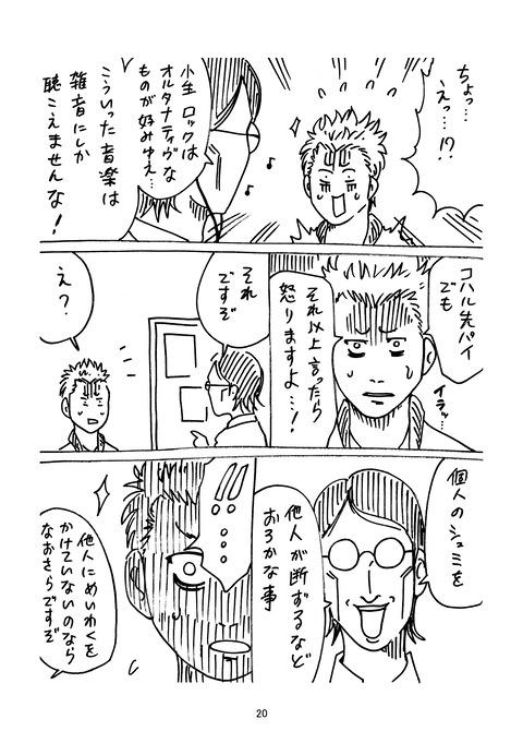 Twitterまとめ2_020
