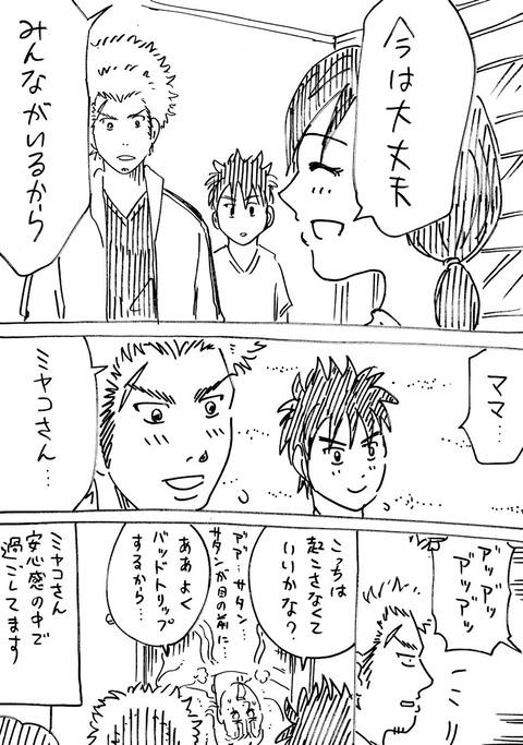連れ子42 (4)