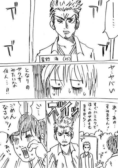 東京シングルファーザーズ (2)