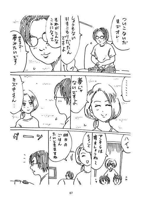 タイゾウ2_067