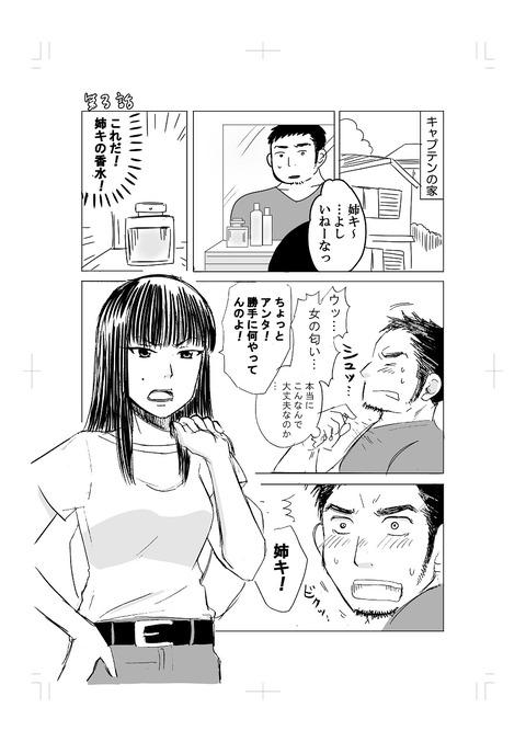 ラグビー部の恋_011