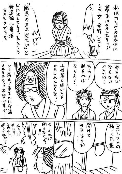 幕末レキジョ7 (1)