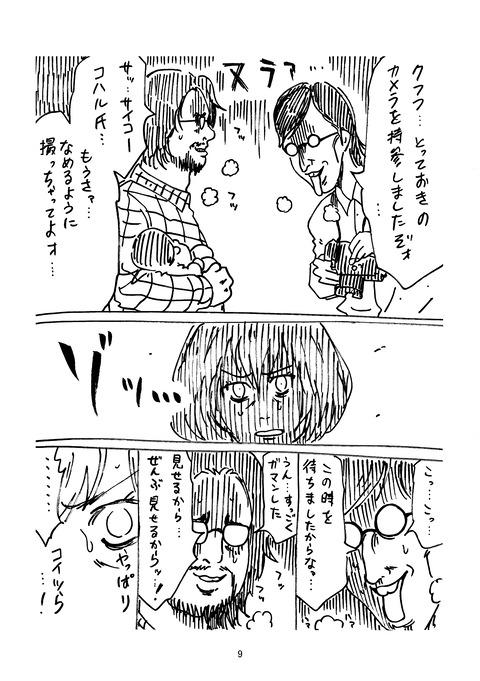 タイゾウ_009