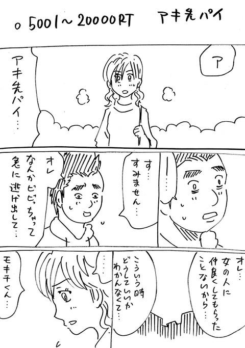 モキチ4 (1)
