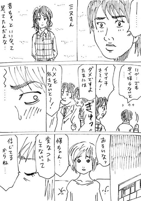 新イマイチ3 (2)