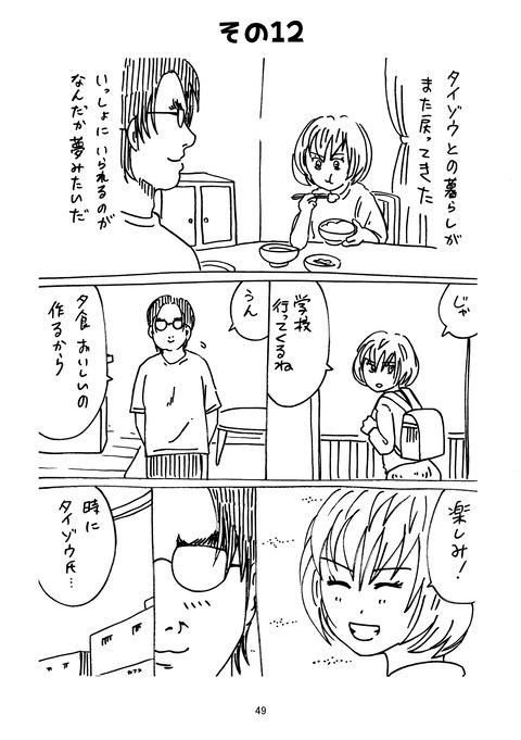 タイゾウ_049
