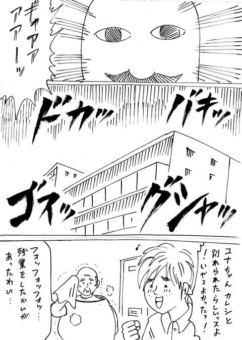 こめざむらい (4)