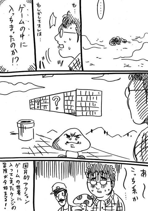 マリオ1 (2)
