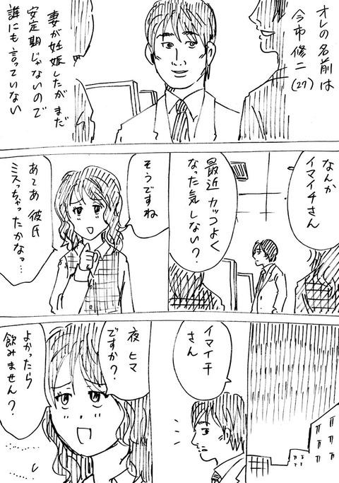 新イマイチ3 (1)