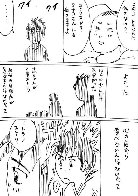 連れ子53 (3)