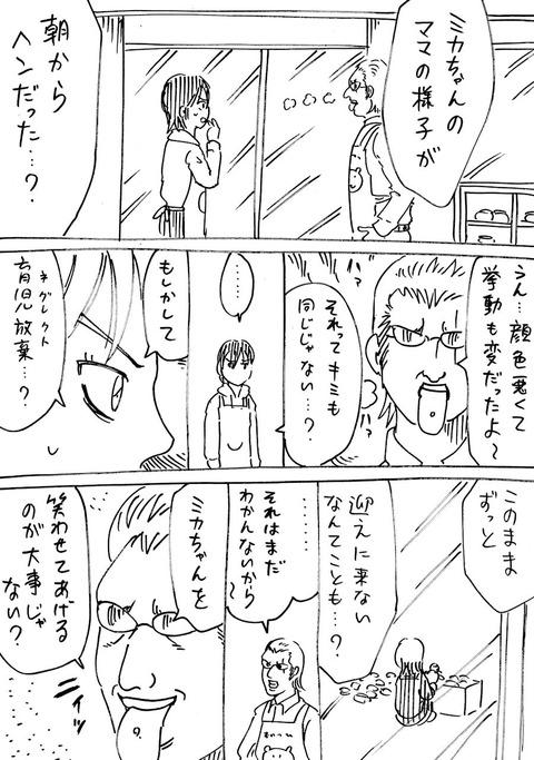 保育士4 (2)