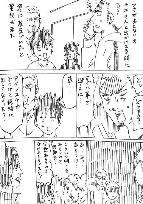連れ子51 (1)